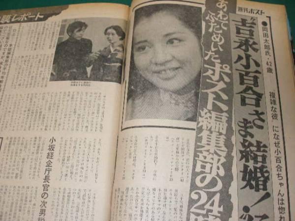 ★週刊ポスト/三田佳子藤山律子高倉健朝丘雪路森山加代子