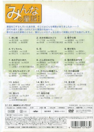 唱歌 童謡 DVD V.A. 第3集 NHKみ...
