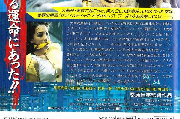 虜TORIKO ザ ボディ 1995 紺野樹...