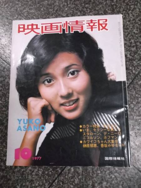映画情報1977 10 桜田淳子キャッ...