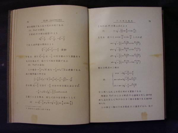 方程式論 園正造著 至文堂 昭和4...