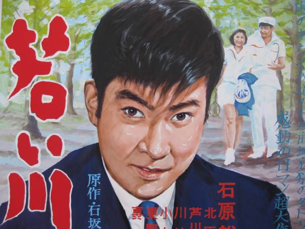 昭和レトロ 手描き映画看板 若い...
