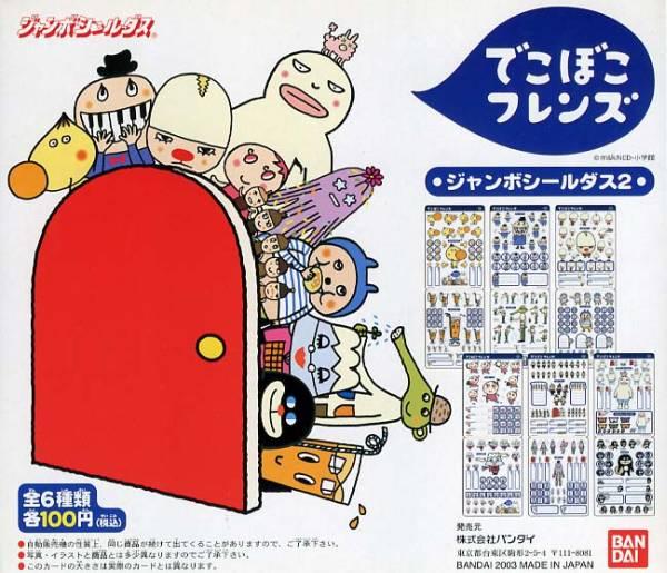 ジャンボシールダス こぼこフレンズ2 全6種セットキャラクター