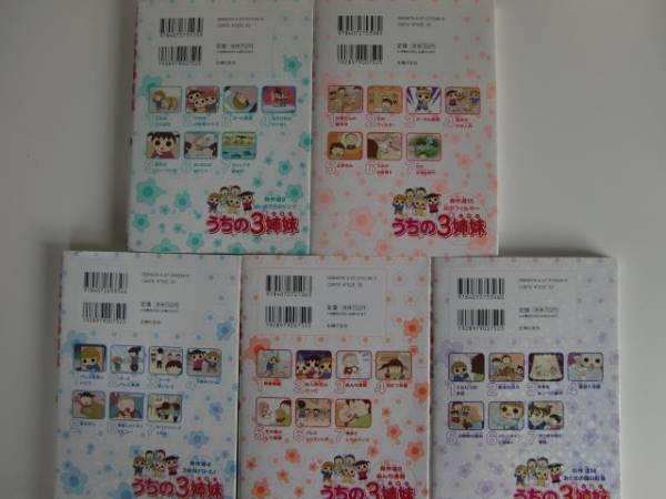 うちの三姉妹 コミック本 TVアニメ 松本ぷりっつ 5巻セット(全巻セット ...