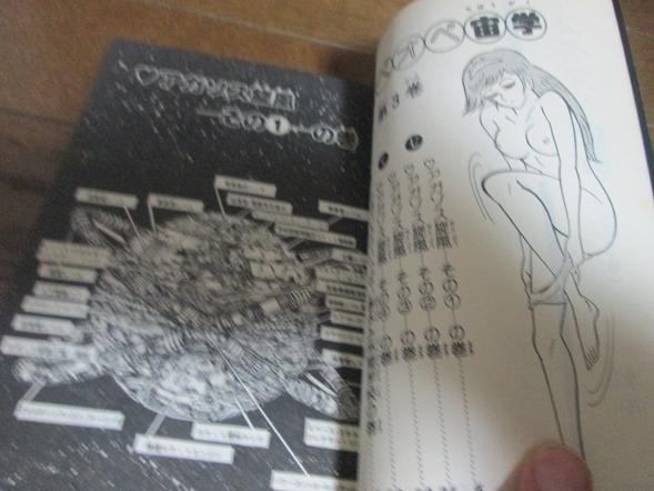 スペオペ宙学全3巻全初版 永井豪...