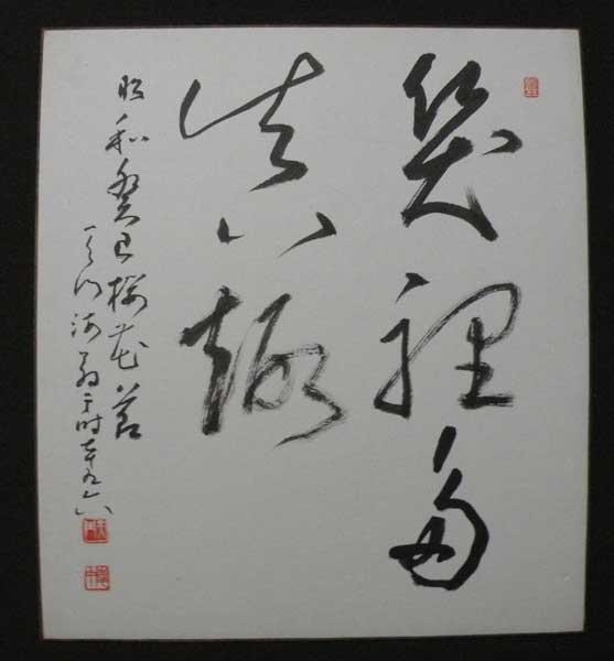 豊道春海の肉筆色紙B 本物保証(...