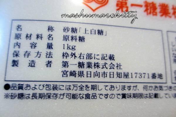 第一糖業セブン印の上白糖1kg×5 ...
