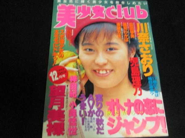 美少女CLUB ヌード 中古】【A0286】 美少女CLUB 1993年10月号 A4判 セクシー ...