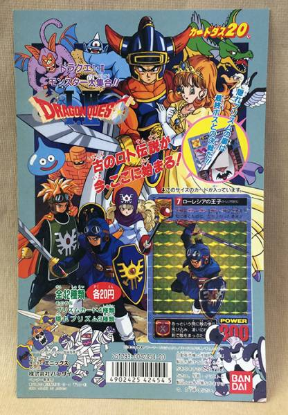 Dragon Quest Carddass 20