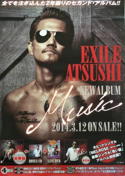 あつし アルバム exile