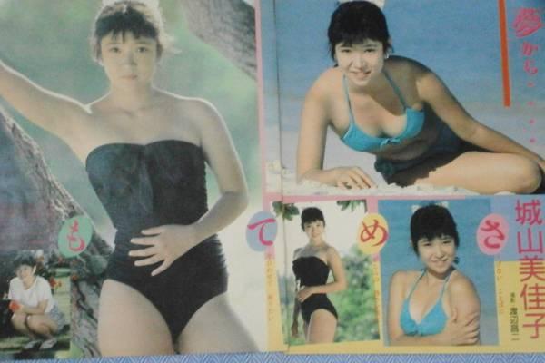 切り抜き パンプキン18ページ+城山美佳子2ページ アイドル(タレント ...