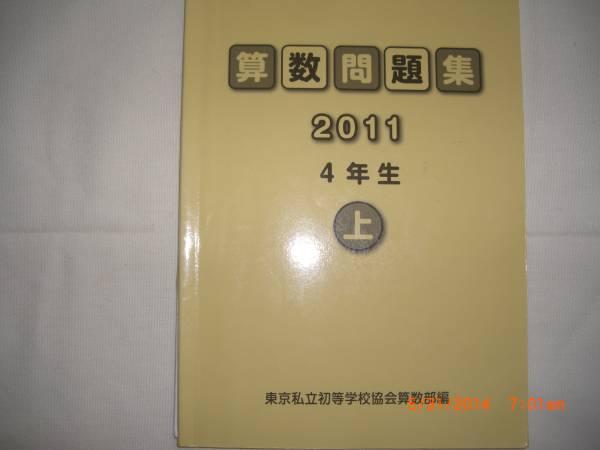 算数問題集 東京私立初等学校協...