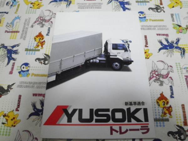 輸送機工業 YUSOKI トレーラ カ...