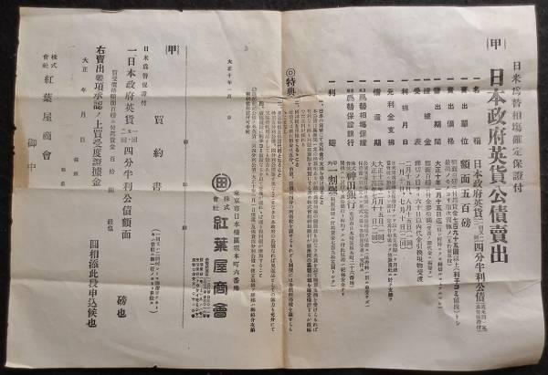 古文書 大正10年 日本政府英貨公...