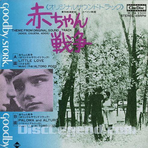 EP1枚/[C38261]アルトロ・ポソ「赤ちゃん戦争:小さな恋