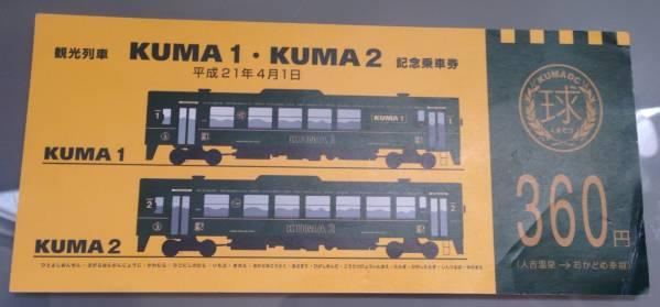 レア 水戸岡鋭治氏イラスト くま川鉄道kuma1kuma2記念乗車券記念切符