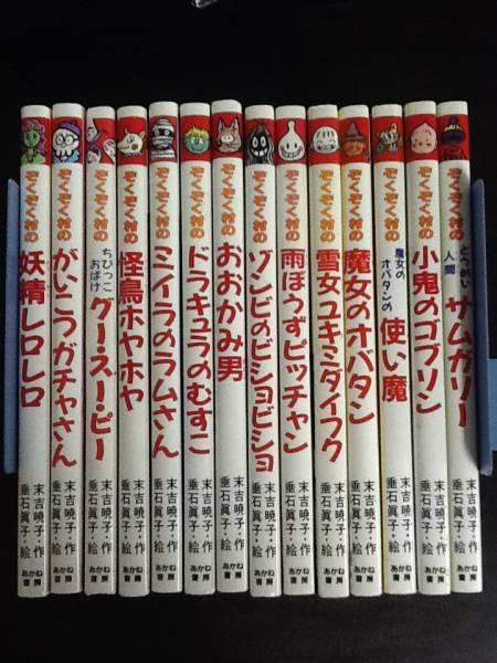 n11 ぞくぞく村のシリーズ14冊セ...