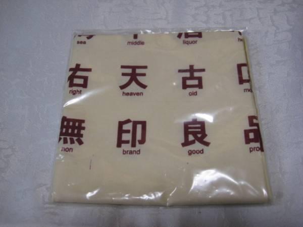 ストライプタオルハンカチ/無印良品 ¥@315-