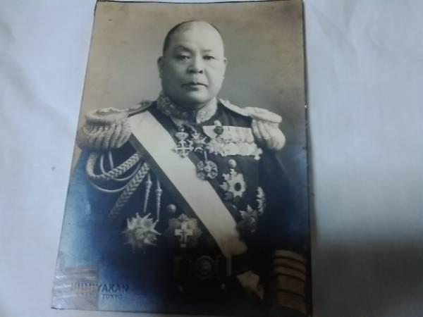 大角岑生海軍大将肖像写真 葉書(...