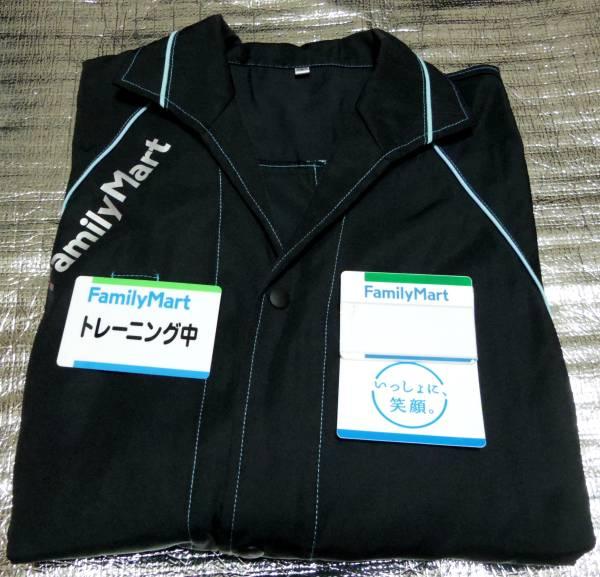 ファミマ 制服