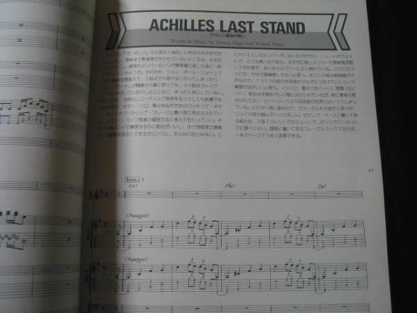 アキレス 最後 の 戦い