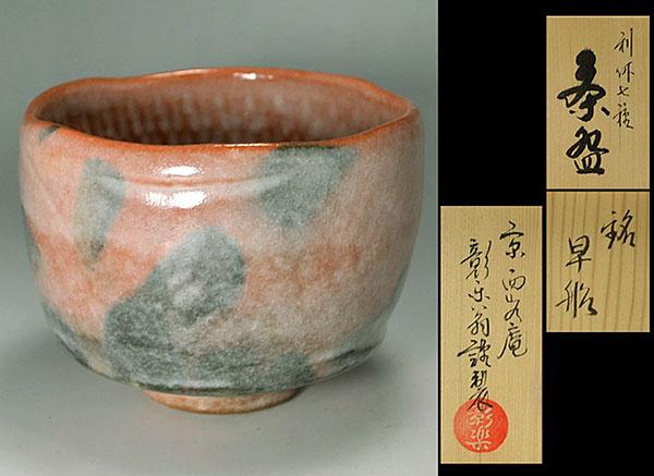 P34R 利休七種写 赤楽茶碗 彰楽 ...