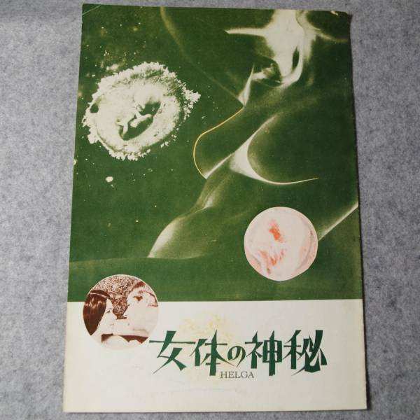 女体の神秘 映画パンフレット(ド...