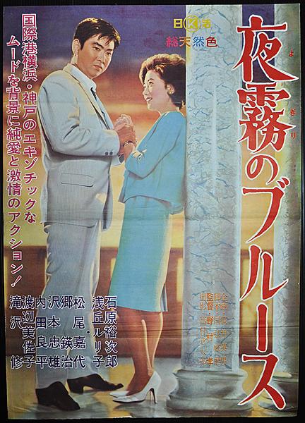 N 古い映画ポスター 夜霧のブル...