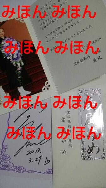 宝塚 愛風ゆめ 退団挨拶状 お礼状