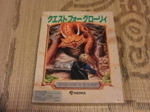 PC98 シエラオンライン クエスト...