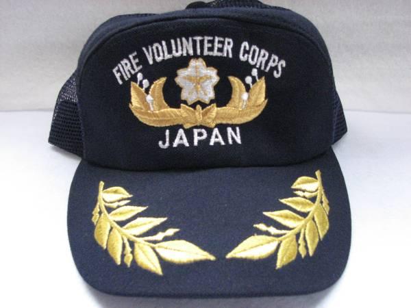 消防 消防団員 アポロキャップ 帽子 可(警察グッズ)|売買された
