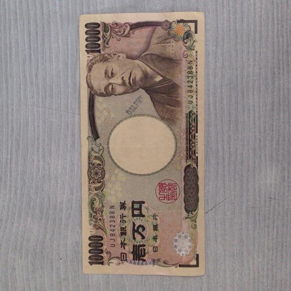一 万 円 札 レア
