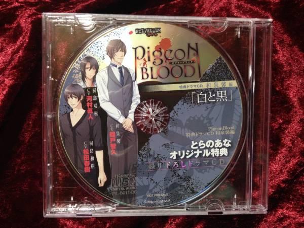 PigeonBlood とらのあな特典CD ...