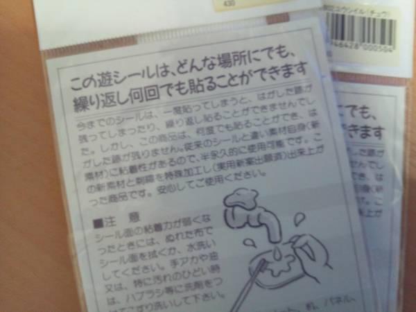 ピーポくん 警察グッズ ワッペン2枚(警察グッズ)|売買された ...
