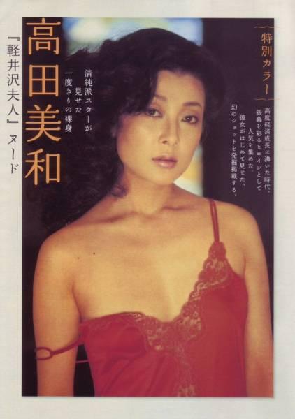 高田美和軽井沢夫人ヌード 5ページ映画売買された