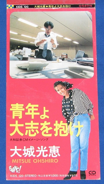 P9 SCD 大城光恵 青年よ大志を抱...
