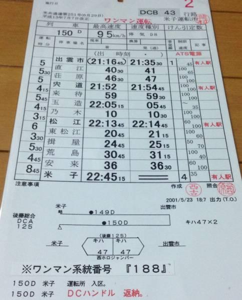 JR西日本 米子運転所 運転時刻表...