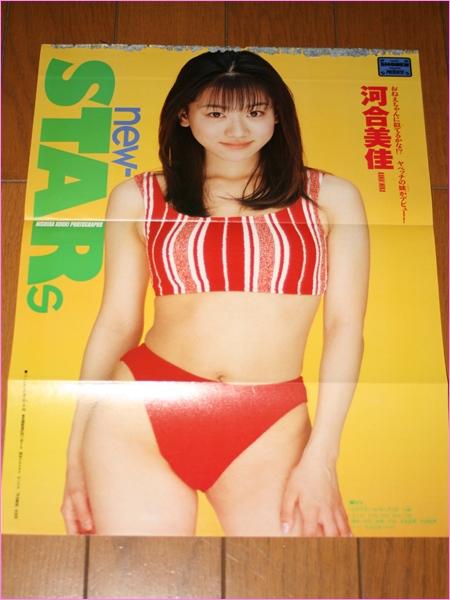 河合美佳さんのビキニ