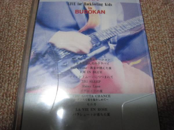 吉川晃司 '85 LIVE FOR ROCKFEELING KIDS IN BUDOKAN VHS(吉川晃司 ...