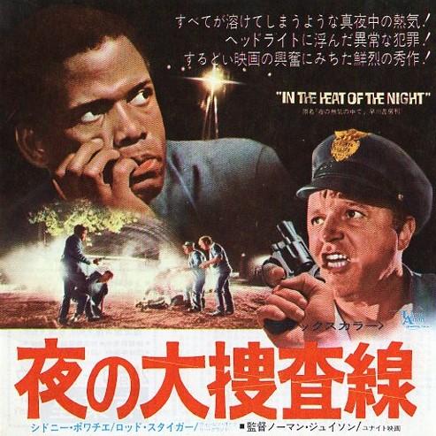 チラシ 『 夜の大捜査線 』 1967...