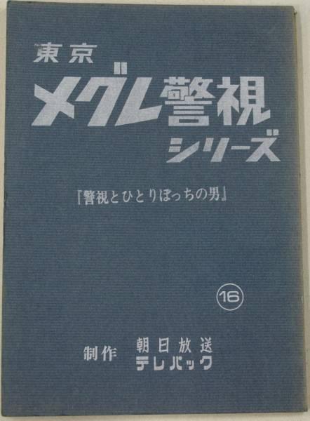 東京メグレ警視シリーズ