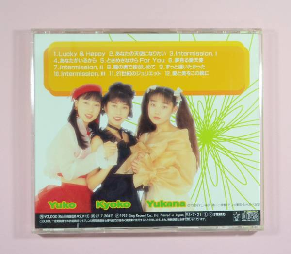 CD ウェディングピーチ FURIL 宮...