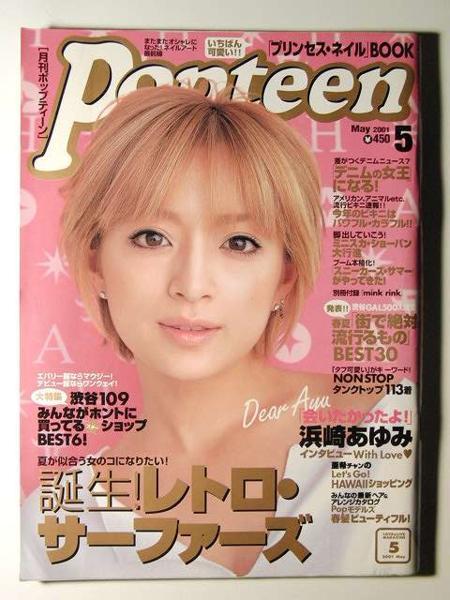 Popteen 畑田 亜希