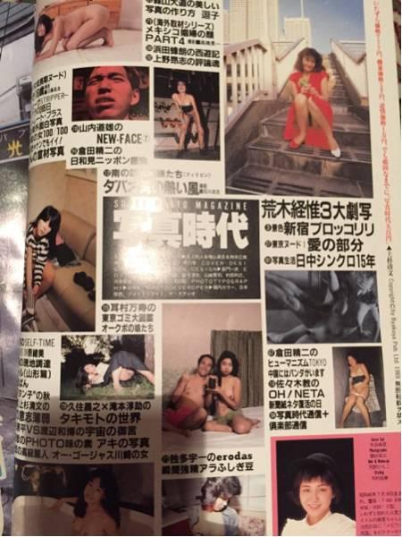 山添みづき 裸 11才 画像専用(三次元) Gallery