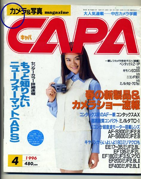 マガジンの桂木亜沙美さん