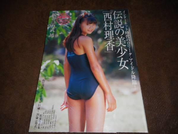 西村理香 裸1 Xvideos.com