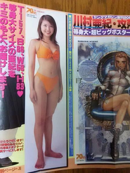 川村亜紀さんの水着