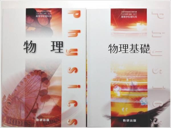 高校 化学 教科書 数 研 出版