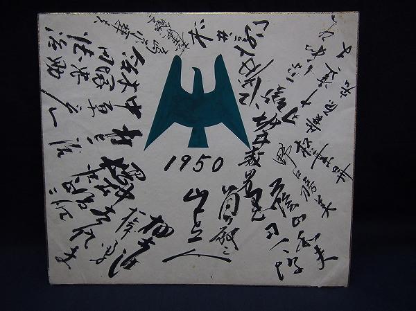 南海ホークス 1950年 サイン色紙...