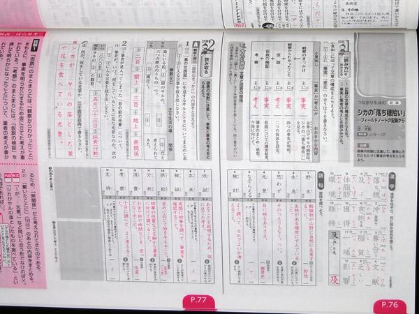 光村 図書 国語 中学 3 年 答え